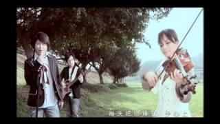 音樂鐵人 - 幸福快樂 官方完整版MV