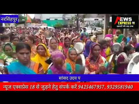 कमलनाथ सरकार के विरोध में भाजपा की शंखनाद रैली, नरसिंहपुर कलेक्टर का किया घेराव