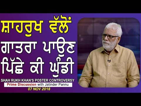 Prime Discussion With Jatinder Pannu 718_Shah Rukh Khan`s Poster Controversy