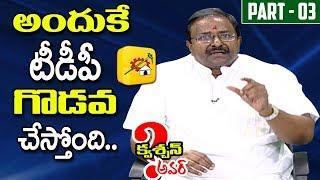 Question Hour With BJP MLC Somu Veerraju @ AP Special Status    Part 03    NTV Exclusive