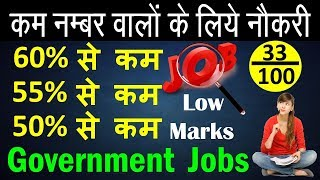 Govt. Jobs after Graduation with Marks Less than 60% | Minimum Percentage for jobs | marks for jobs