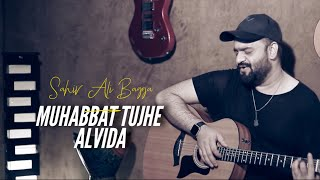 Muhabbat Tujhe Alvida ( Full Music Video ) | Sahir Ali Bagga & Afshan Fawad