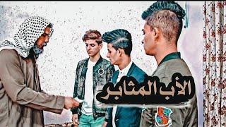 فلم / الأب المثابر شوفو شصار... #يوميات_سلوم