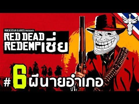 ผีนายอำเภอ - Red Dead รีเดมเชี่ย #6