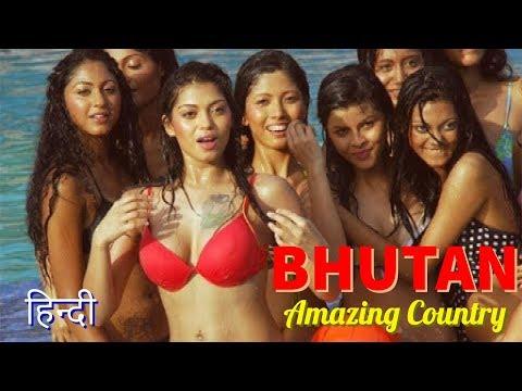 भूटान एक अनोखा देश | BHUTAN Amazing Country