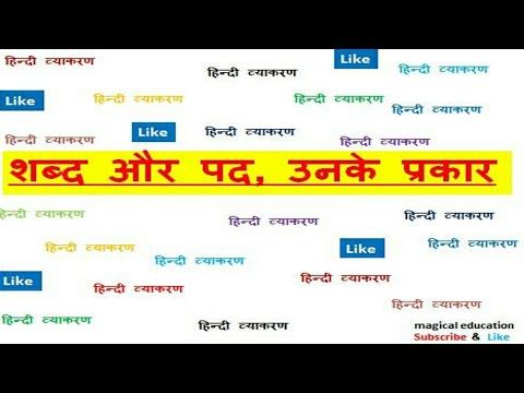 shabd aur pad शब्द और पद hindi grammar best hindi vyakaran