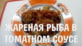 Шедевры русской кухни - Бесподобная жареная рыба в томате!