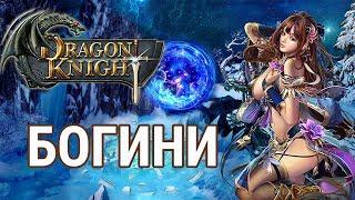 Dragon Knight — богини [Гайд]