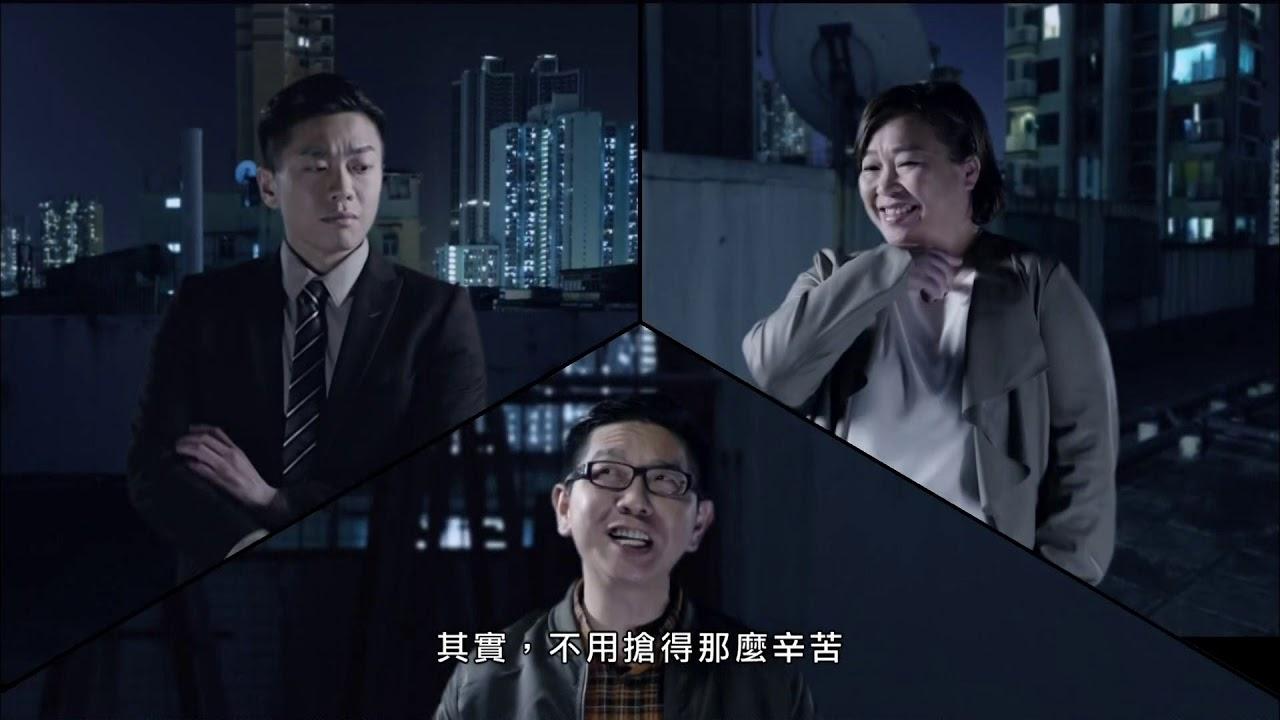 [香港廣告](2017)競爭事務委員會(16:9) [HD] - YouTube