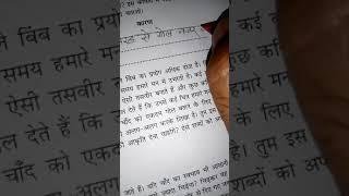 NCERT - HINDI, CLASS -6, Chapter - 4 (Written work) Video -4