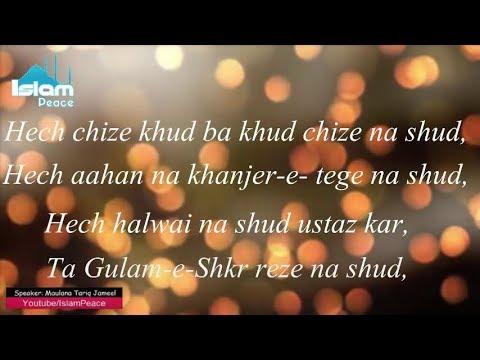 Amazing Poetry In Farsi Language By Molana Tariq Jameel Sb| Molana Rumi | Shams Tabrez