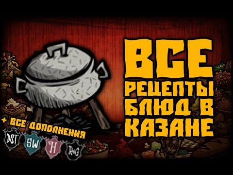 ВСЕ РЕЦЕПТЫ ЕДЫ В КАЗАНЕ (+новые)