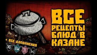 ВСЕ РЕЦЕПТЫ КАЗАНА (+новые)