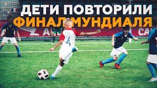 Детский финал: воспитанники футбольных школ Москвы повторили финальный матч ЧМ-2018
