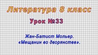 Литература 8 класс (Урок№33 - Жан-Батист Мольер. «Мещанин во дворянстве».)
