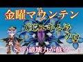 【白猫プロジェクト】CC(剣)ユキムラ 金曜マウンテン ソロ【プレイ動画】
