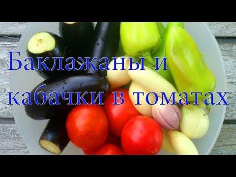 Тушим баклажаны и кабачки в томатах! #Рецепт# Постная еда!
