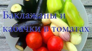 Тушенные баклажаны и кабачки в томатах! #Рецепт .Вкусная и полезная еда!