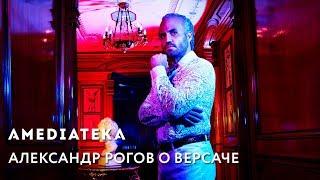 Александр Рогов о сериале «Убийство Джанни Версаче»