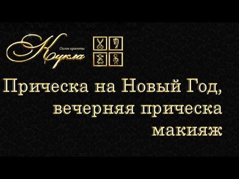 Наращивание ресниц в студии прически и макияжа Анны Науменко