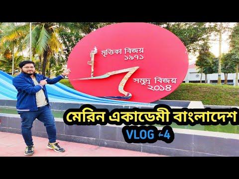 বাংলাদেশ মেরিন একাডেমী | Bangladesh Marine academy | Vlog-4| Muhammad Karim | Chattala Express.