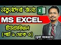 Microsoft excel Bangla Tutorial 2018 | MS Excel Bangla Tutorial A to Z Mp3