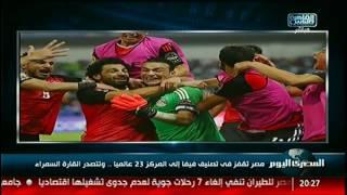 مصر تقفز فى تصنيف فيفا إلى المركز 23 عالمياً.. وتتصدر القارة السمراء