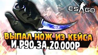 ВЫПАЛ НОЖ ИЗ КЕЙСА В ИГРЕ + КРАФТИМ РЕДКИЙ P90 ЗА 20.000 РУБЛЕЙ В CS:GO