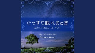 Provided to YouTube by TuneCore Japan 春の歌 (オルゴール) · Relax α...