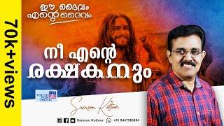 Song : Nee Ente Rakshakanum | Samson Kottoor | VCD : Ee Daivam Ente Daivam