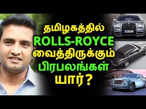 தமிழகத்தில் ரோல்ஸ் ராய்ஸ் வைத்திருக்கும் பிரபலங்கள் யார் | Tamil Cinema | Kollywood News | Seithigal