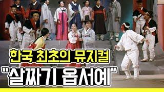 한국 최초의 뮤지컬 '살짜기 옵서예'