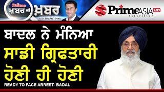 Prime Khabar Di Khabar 678 Ready to face arrest- Badal