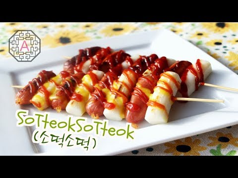 Korean Hotdog and Rice Cake Skewers (소떡소떡, SoTteok SoTteok)    Aeri's Kitchen