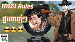 អាតេវ Rules ជួបបាញ់ៗ Rules of survival funny video part 04