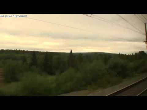 На поезде Москва-Владивосток. Фильм 7 .Пермь-Екатеринбург (часть 7)