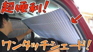 【全く新しいシェード!?】夏の車中泊を快適にする無加工グッズをバモスに取り付ける!