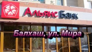 Реклама Альянс(, 2012-12-18T03:29:25.000Z)