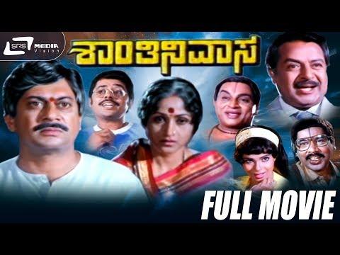 Shanthi Nivasa | Kannada Full Movie | Ananthnag | Bharathi | Family Movie