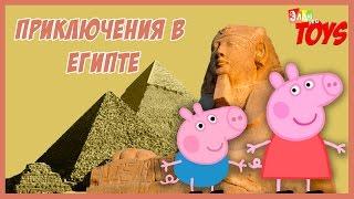 Свинка Пеппа ☻  Приключения в Египте Все серии
