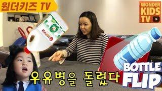 2L 물병 세우기 도전 (과연 대박 성공할것인가?) 물통 세우기 챌린지 놀이 Water Bottle Flip