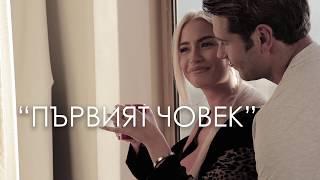 """Опознай """"Първият човек"""" [Official Behind The Scenes Video]"""