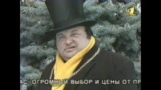 Джентльмен-шоу (ОРТ, январь 1999)