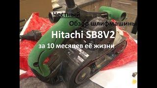 видео Купить ленточные шлифмашины Hitachi (Хитачи) в Краснодар по отличной цене в интернет-магазине Арсеналтрейдинг