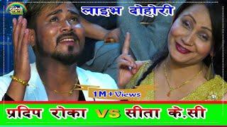 प्रदिप रोकाले सीताको राम मै हु भनेपछि,सीता के.सी को दरो जबाफ ।। ०७५.०३.२० HD