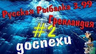 Русская рыбалка 3.99 2 Ловим доспехи.
