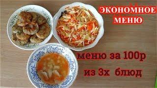 ЭКОНОМНОЕ МЕНЮ ИЗ 3х БЛЮД ЗА 100р