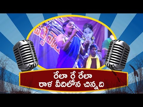 Raalaveedhi Lona Chinnadhi || Folk Songs || Sri Matha MusicHouse 27