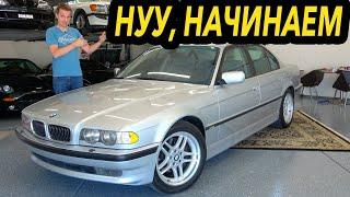 Я купил лучший BMW 7 серии, и всё равно это помойка!  (2001 740i sport)
