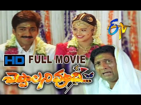 Cheppalani Vundi | 2001 Telugu HD Full Movie | Vadde Naveen | Raasi | Prakash Raj | ETV Cinema
